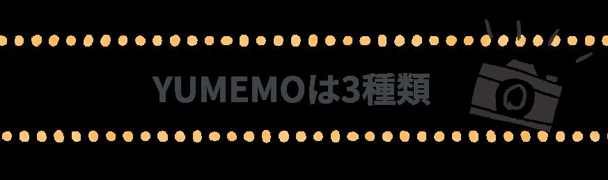 YUMEMOは3種類